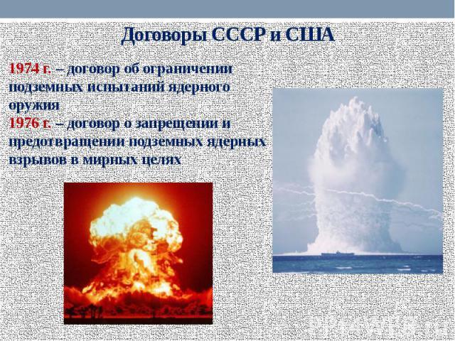 Договоры СССР и США
