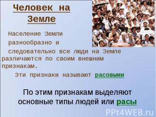 Население Земли Население Земли разнообразно и следовательно все люди на Земле р