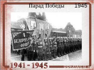Парад Победы 1945