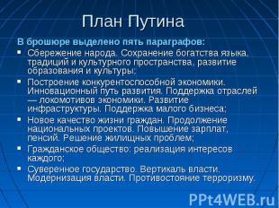 План Путина В брошюре выделено пять параграфов: Сбережение народа. Сохранение бо