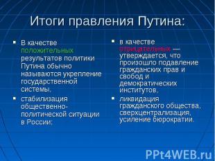 Итоги правления Путина: В качестве положительных результатов политики Путина обы