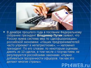 В декабре прошлого года в послании Федеральному собранию президентВладимир