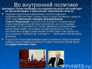 Во внутренней политике президент Путин проводил последовательный и жёсткий курс