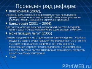 Проведён ряд реформ: пенсионная (2002), Основной целью пенсионной реформы стало