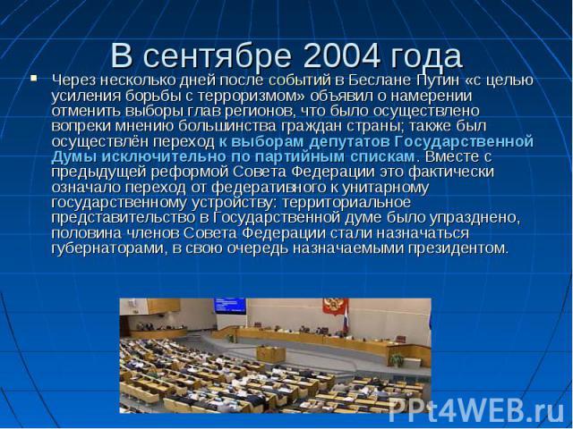 В сентябре 2004 года Через несколько дней после событий в Беслане Путин «с целью усиления борьбы с терроризмом» объявил о намерении отменить выборы глав регионов, что было осуществлено вопреки мнению большинства граждан страны; также был осуществлён…