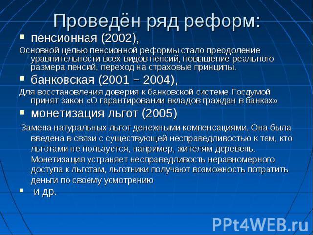 Проведён ряд реформ: пенсионная (2002), Основной целью пенсионной реформы стало преодоление уравнительности всех видов пенсий, повышение реального размера пенсий, переход на страховые принципы. банковская (2001 − 2004), Для восстановления доверия к …