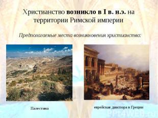Христианствовозникло в I в. н.э.на территории Римской империи Христи