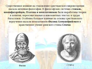 Существенное влияние на становление христианского мировоззрения оказала античная