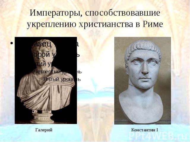 Императоры, способствовавшие укреплению христианства в Риме