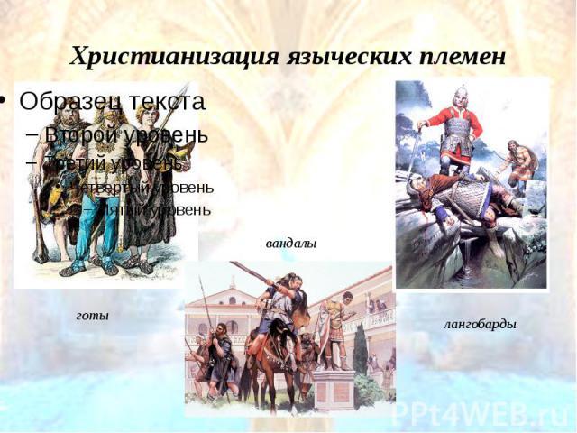 Христианизация языческих племен