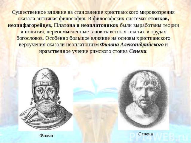 Существенное влияние на становление христианского мировоззрения оказала античная философия. В философских системахстоиков, неопифагорейцев, Платона и неоплатониковбыли выработаны теории и понятия, переосмысленные в новозаветных текстах и…