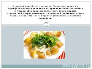 Отварной картофель с творогом. Сочетание творога и картофеля является типичным г