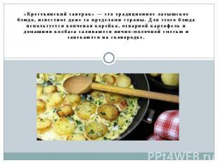 «Крестьянский завтрак» — это традиционное латышское блюдо, известное даже за пре