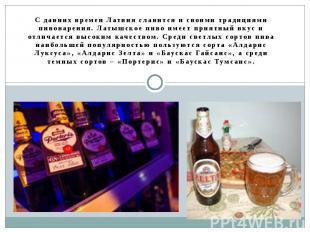 С давних времен Латвия славится и своими традициями пивоварения. Латышское пиво