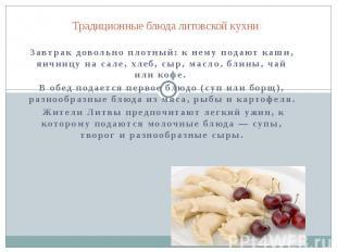 Традиционные блюда литовской кухни Завтрак довольно плотный: к нему подают каши,