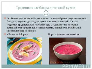 Традиционные блюда литовской кухни Особенностью литовской кухни является разнооб