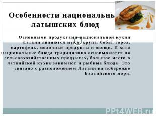 Особенности национальных латышских блюд Основными продуктами национальной кухни
