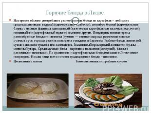 Горячие блюда в Литве На горячее обычно употребляют разнообразные блюда из карто