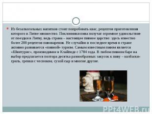 Из безалкогольных напитков стоит попробовать квас, рецептов приготовления которо
