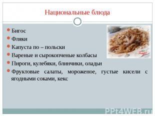 Национальные блюда Бигос Фляки Капуста по – польски Вареные и сырокопченые колба