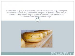 Традиционные блюда латышской кухни Домашние сыры, в том числе знаменитый янов сы