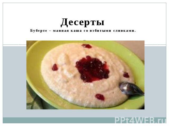 Десерты Буберте – манная каша со взбитыми сливками.