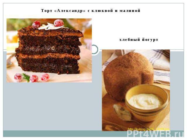 Торт «Александр» с клюквой и малиной хлебный йогурт