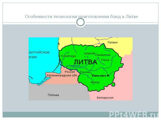 Особенности технологии приготовления блюд в Литве