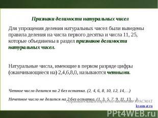 Признаки делимости натуральных чисел Признаки делимости натуральных чисел Для уп