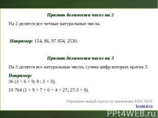 Признак делимости чисел на 2 Признак делимости чисел на 2 На 2 делятся все четны