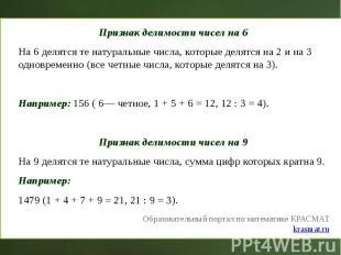 Признак делимости чисел на 6 Признак делимости чисел на 6 На 6 делятся те натура