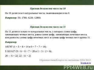 Признак делимости чисел на 10 Признак делимости чисел на 10 На 10 делятся все на