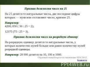 Признак делимости чисел на 25 Признак делимости чисел на 25 На 25 делятся те нат