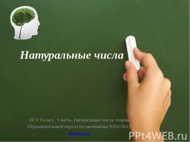 Натуральные числа ОГЭ 9 класс, I часть, Натуральные числа, теория Образовательный портал по математике КРАСМАТ krasmat.ru