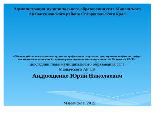 «Об опыте работы консультативных органов по профилактике экстремизма, урегулиров