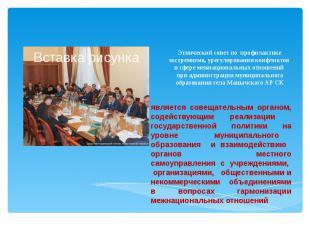 Этнический совет по профилактике экстремизма, урегулирования конфликтов в сфере