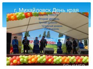 г. Михайловск День края