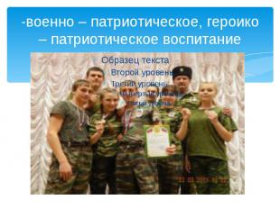 -военно – патриотическое, героико – патриотическое воспитание
