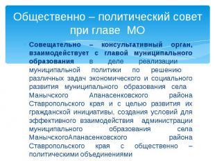 Общественно – политический совет при главе МО Совещательно – консультативный орг