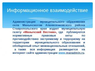 Информационное взаимодействие Администрация муниципального образования села Маны