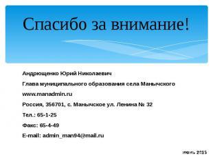 Спасибо за внимание! Андрющенко Юрий Николаевич Глава муниципального образования