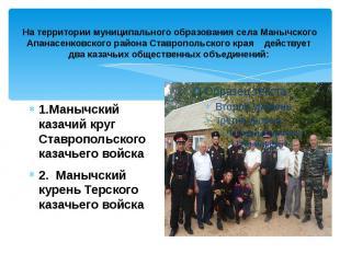 На территории муниципального образования села Манычского Апанасенковского района