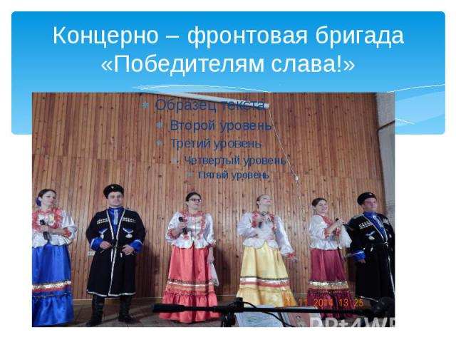 Концерно – фронтовая бригада «Победителям слава!»