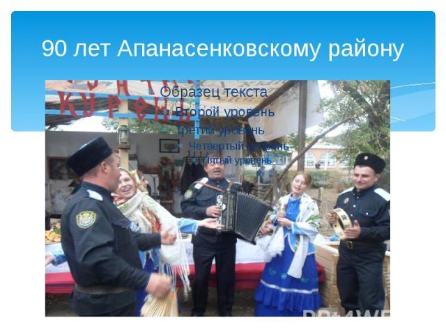 90 лет Апанасенковскому району