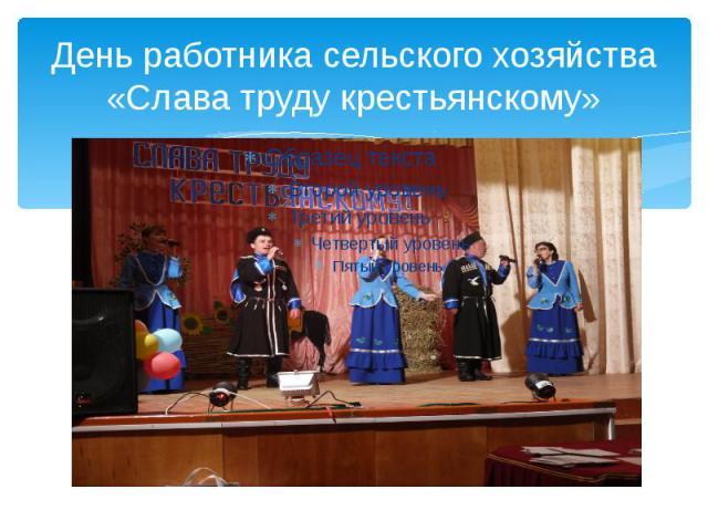 День работника сельского хозяйства «Слава труду крестьянскому»