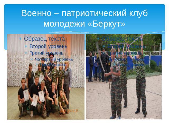 Военно – патриотический клуб молодежи «Беркут»