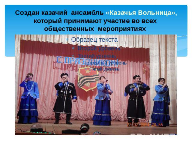 Создан казачий ансамбль «Казачья Вольница», который принимают участие во всех общественных мероприятиях