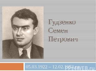 Гудзенко Семен Петрович05.03.1922 – 12.02.1953 г.г