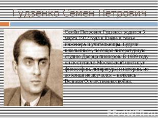 Гудзенко Семен ПетровичСемён Петрович Гудзенко родился 5 марта 1922 года в Киеве