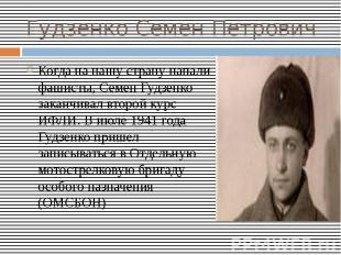 Гудзенко Семен ПетровичКогда на нашу страну напали фашисты, Семен Гудзенко закан